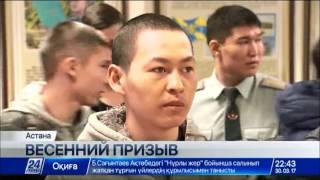 Download Минобороны РК: на одно место в армии претендуют 4 человека Video