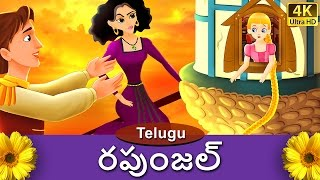 Download రపుంజీల్ | Rapunzel in Telugu | Telugu Stories | Telugu Fairy Tales Video