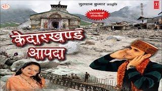 Download Nanda Raaj Jaat (Jagar)   New Garhwali Album Songs 2014 Manglesh Dangwal   Kedarkhand Aapda Video