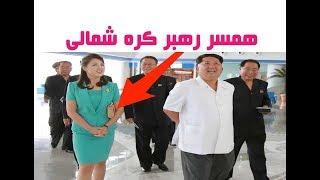 Download حقایقی جالب و خواندنی درباره ی همسر رهبر کره شمالی Video