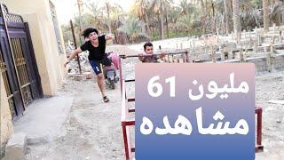 Download اخواني الصغار #هددوني بلسلاح وشردو بلعربانه مالتي😂 Video