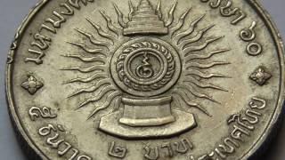 Download เหรียญ 2บาท มหามงคลพระชนมพรรษา 60 ปี 2530 Video