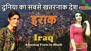 Download इराक सबसे अनोखा देश // Iraq Amazing Facts in Hindi Video
