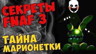 Download Five Nights At Freddy's 3 - ТАЙНА МАРИОНЕТКИ Video