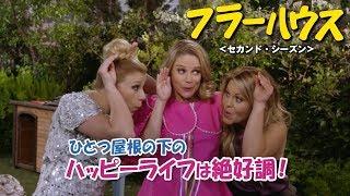 Download DVD【予告編】「フラーハウス <セカンド・シーズン>」トレーラー 3月21日リリース Video
