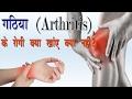 Download गठिया Arthritis के रोगी क्या खाएं क्या नहीं || Ayurved Samadhan || Health Care Tips Video