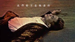 Download 我們都不是無辜的 (Official MV) Aug2015 Video