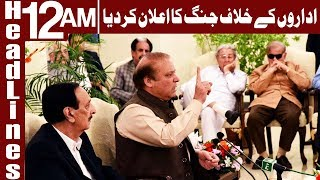 Download PML-N to take judges head-on - Headlines 12 AM - 21 February 2018 - Express News Video