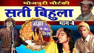 Download सती बिहूला (भाग-4) | Bhojpuri Nautanki | Nautanki Nach Programme 2017 Video