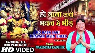 Download HO BABA LAGI BHAWAN MEIN BHEED,NARENDRA KAUSHIK,Haryanvi Balaji Bhajan,Anjani Ka Lala BedaPaar KarDe Video