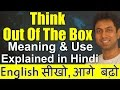 Download Think Out Of The Box - Meaning & Use, Hindi to English, Idioms, Vocabulary, Words Video
