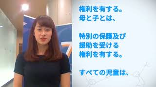 Download Hanae Ito, Japan, reading article 25 of the Universal Declaration of Human Rights Video