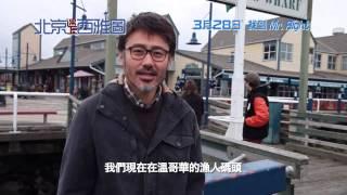 Download 《北京遇上西雅圖》 湯唯、吳秀波 番外篇 Video