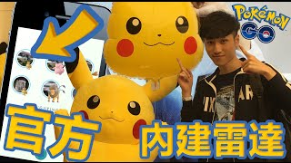 Download Pokemon GO : 精靈寶可夢GO ➲ 100%遇到稀有寶可夢 官方內建GoRadar / Buddy 夥伴系統小彩蛋 Video