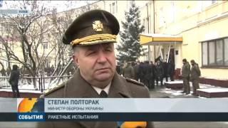 Download Украина испытала ракеты собственной разработки Video