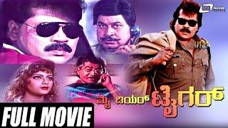 Download My Dear Tiger – ಮೈ ಡಿಯರ್ ಟೈಗರ್| Kannada Full HD Movie | FEAT.Tiger Prabhakar, Srinath,Sathyapriya Video
