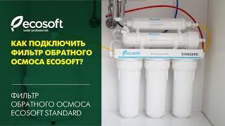 Download Монтаж фильтра обратного осмоса Ecosoft Standard (MO550ECOST) Video
