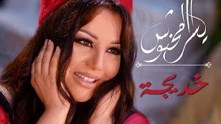 Download Yosra Mahnouch - Khdija | يسرا محنوش - خديجة Video