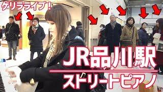Download 【即興演奏】品川駅で突然ピアノを弾き始める女性!人々の反応が面白いwww【ストリートピアノ】 Video