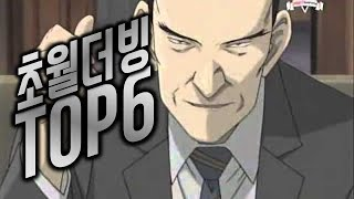 Download 애니메이션 초월 더빙 레전드 TOP 6 Video