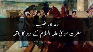 Download Be aulad Aurat Or Hazrat Musa a.s ka waqia | Emotional Heart touching Story In Urdu Video