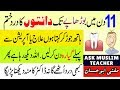Download Dant ke Dard ka ilaj - Wazifa for Teeth Problem - 11 Din Mai Phitkari se Darh Dard ka Rohani ilaj Video