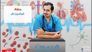 Download فيتامين دال ..اعراضه وعلاقته بالسمنة واحدث طرق علاجه د محمد الغندور Video