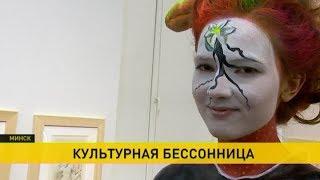 Download «Ночь музеев» в Минске Video