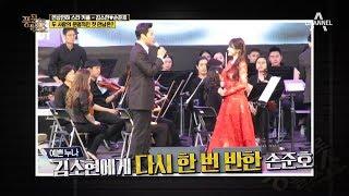 Download 8살 연상의 ´예쁜 누나´ 김소현♥손준호 부부의 운명적인 첫 만남 Video