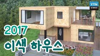 Download 2017 이색 하우스 / YTN 사이언스 Video