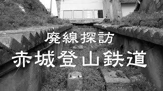 Download 【廃線を歩く】赤城登山鉄道軌道跡1@群馬県前橋市 Video