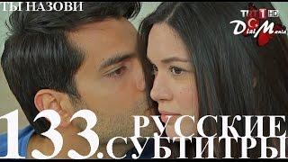 Download DiziMania/Adini Sen Koy/Ты назови - 133 серия РУССКИЕ СУБТИТРЫ Video
