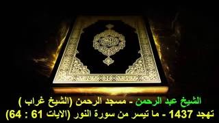 Download الشيخ عبد الرحمن مسجد الشيخ غراب تهجد 1437 (سورة النور الايات 61 : 64) Video