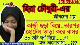 Download Hira Chowdhury - Jiboner Golpo - Hello 8920 - HIRA CHOWDHURY Educational Life Story by Radio Special Video