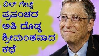 Download Inspiring Story of Bill Gates - KANNADA Video