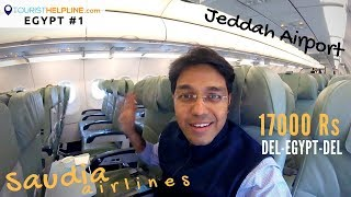 Download Delhi to Egypt in 17,000 Rs. | Saudia Airlines | REVIEW: Jeddah & Alexandria Airports Video