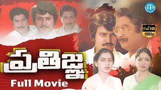 Download Pratigna Full Movie | Mohan Babu, Kavitha, Pushpalatha | Boina Subbarao | Satyam Video