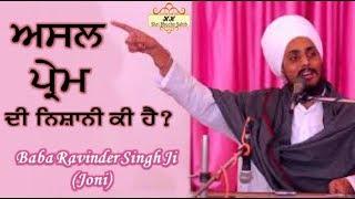Download Baba Ravinder Singh Ji Joni | Asal Prem Di Nishani Ki Hai | 8.3.18 | Dera Waddi Rumi | Sema Kalan Video