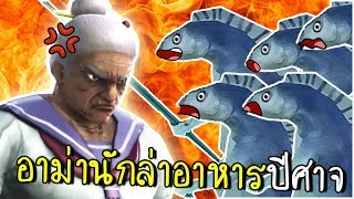 Download อาม่าขาเลาะกับเมนูอาหารฮาขี้แตก | Home Cooking Of The Hag [zbing z.] Video