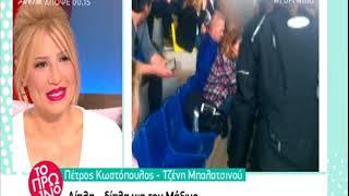 Download Μαζί Τζένη Μπαλατσινού-Πέτρος Κωστόπουλος Video