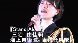Download 『Stand Alone』 NHK スペシャルドラマ「坂の上の雲」 三宅 由佳莉 海上自衛隊 東京音楽隊 Video