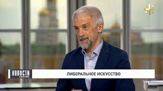 Download Эдуард Бояков о либеральном искусстве и русской культуре Video