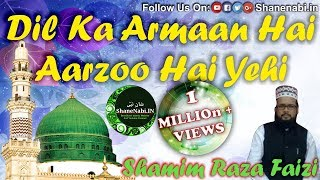 Download Dil Ka Arman Hai Aarzoo Hai Yahi Naat With Lyrics By Shamim Faizi 2016 New Naat ShaneNabi.In Video