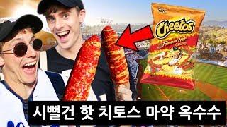 Download 핫 치토스로 덮힌 마약 옥수수!! (LA다저스 야구장 먹방) Video