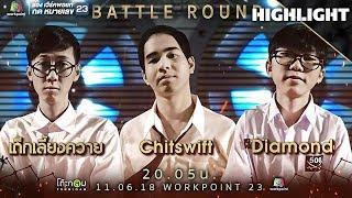 Download เด็กเลี้ยงควาย vs Chitswift vs Daimond | THE RAPPER Video