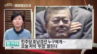 Download 문재인 승기? 안희정-이재명 역전 발판? Video