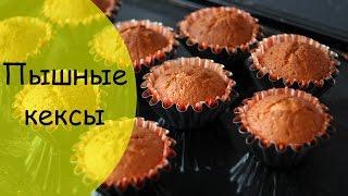 Download Рецепт кексов нежных и пышных Video