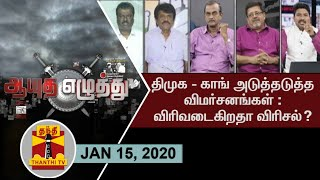 Download (15/01/2020) Ayutha Ezhuthu - Cracks widen in DMK-Congress alliance ? Video