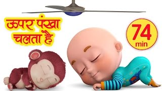 Download Upar Pankha Chalta Hai - Hindi Rhymes | Nursery Rhymes compilation from Jugnu Kids Video