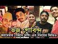 Download Bhojo Gobindo Behind The Scenes (ভজ গোবিন্দ) Star Jalsha Bhojo Gobindo Making (Shooting) Video Video